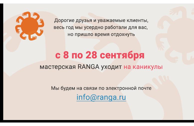 Каникулы мастерской RANGA