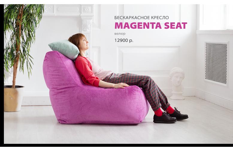 Бескаркасное кресло Magenta Seat