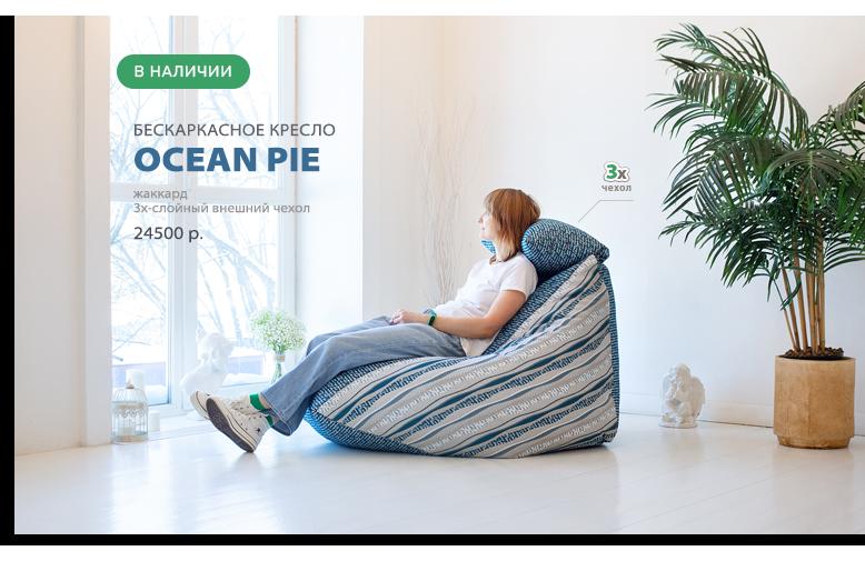 Бескаркасное морское лаунж-кресло