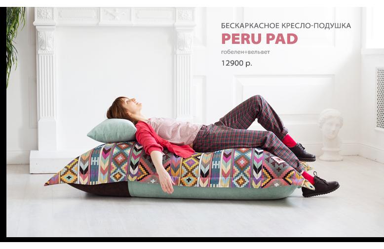 Бескаркасное кресло-подушка
