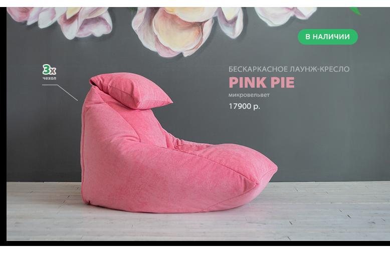 Розовое бескаркасное lounge кресло