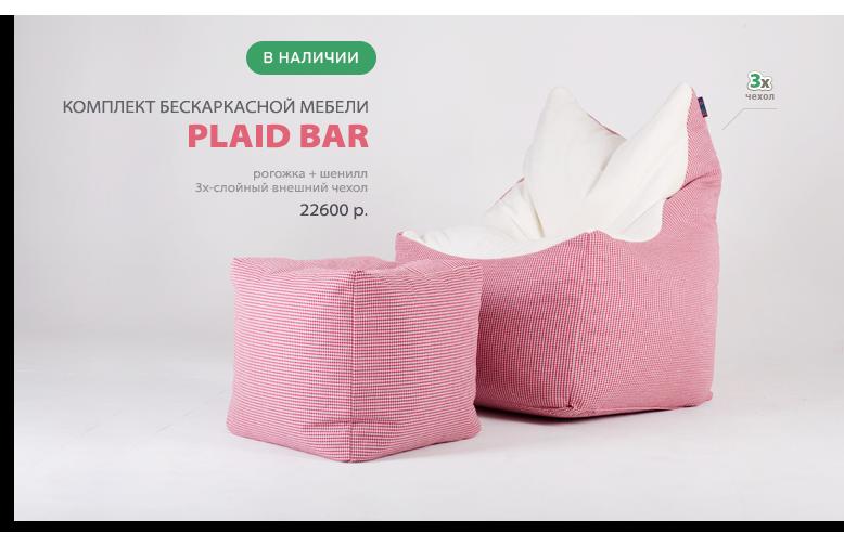 Комплект бескаркасной мебели Plaid