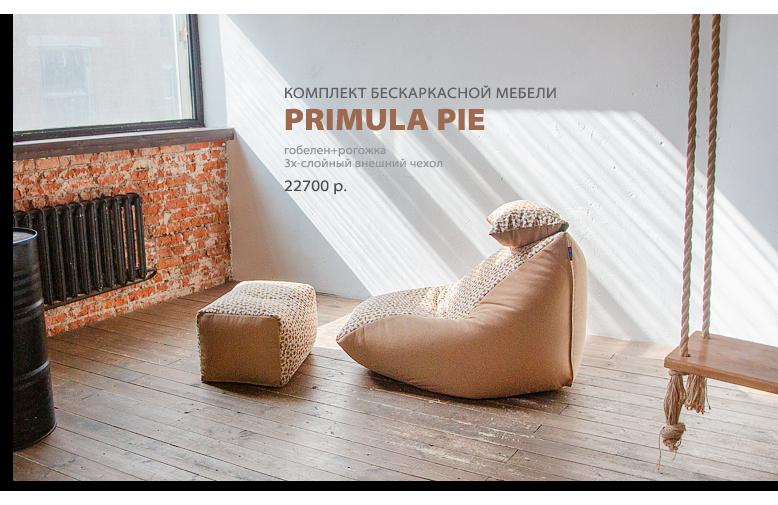 Комплект дизайнерской мебели