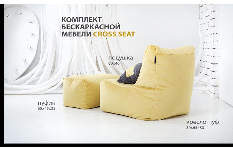Комплект бескаркасной мебели Cross Seat