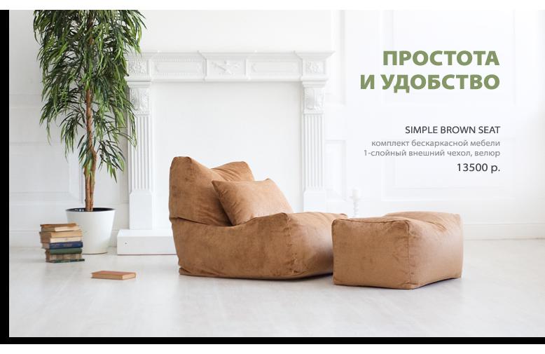 Комплект бескаркасной мебели из коричневого велюра