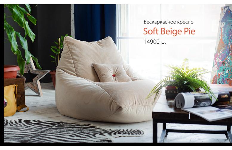 Бескаркасное кресло Soft Beige Pie