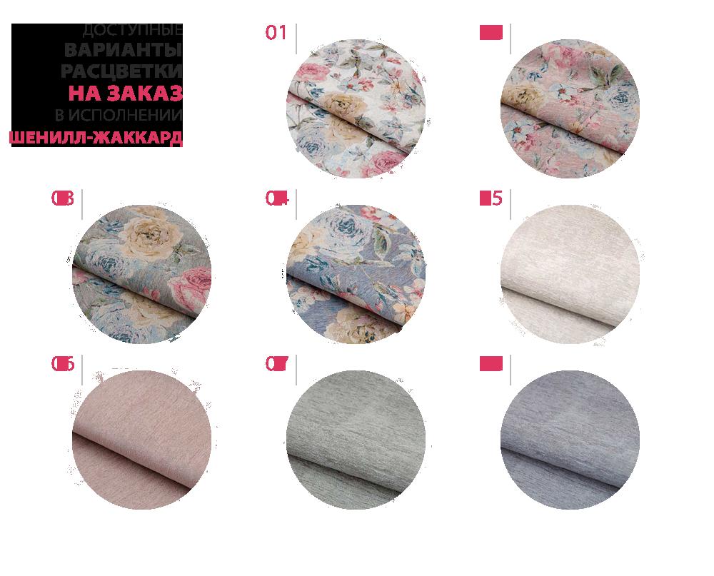 Варианты расцветки Шенилла-жаккарда