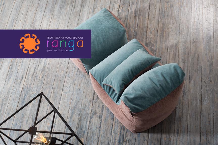 Творческая мастерская RANGA Performance - дизайнерская бескаркасная мебель высокого качества