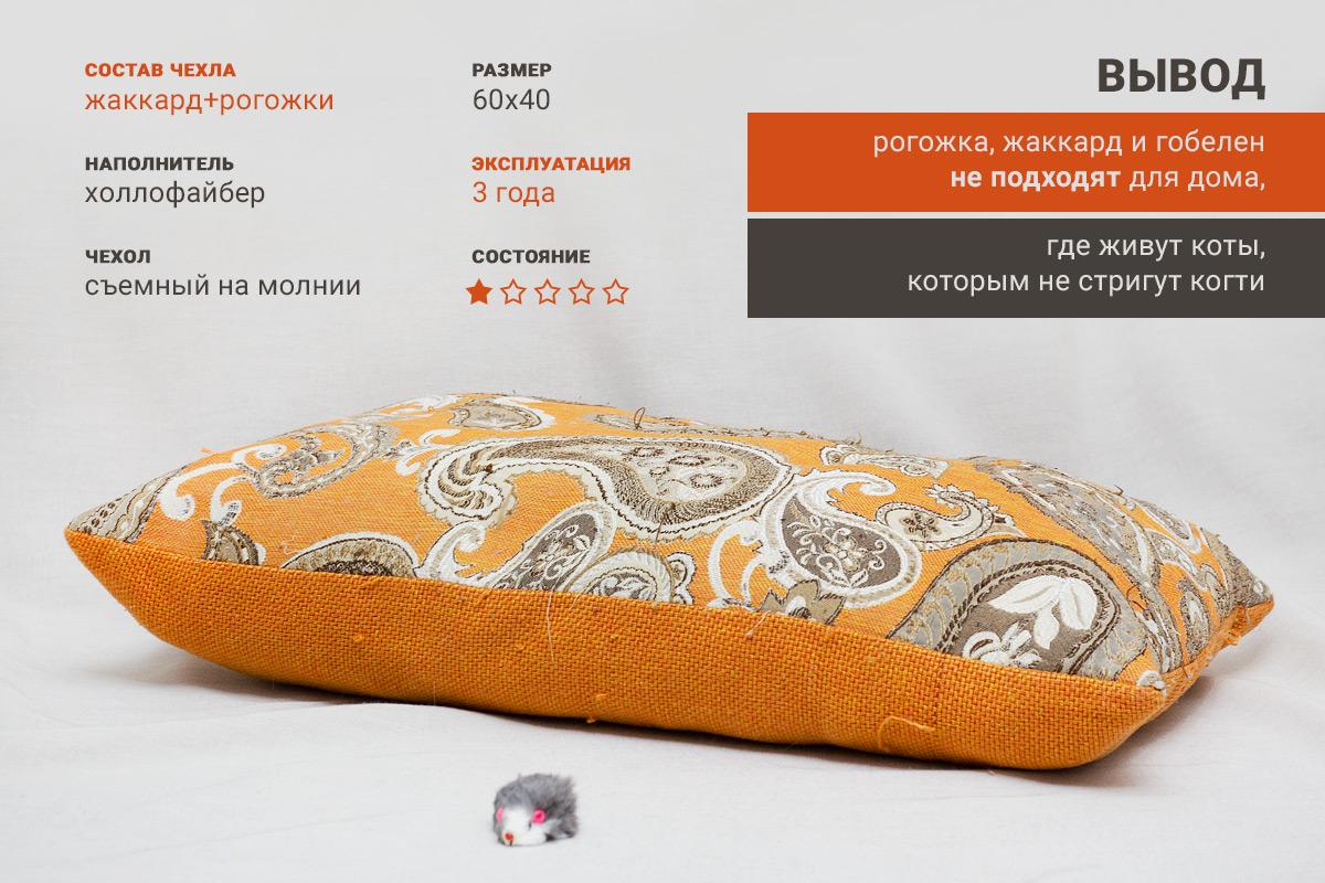 Подранная котом подушка